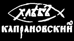 Капрановский хлеб